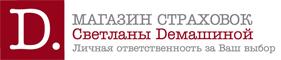 Магазин страховок Светланы Демашиной - (8482) 95-02-02 Тольятти
